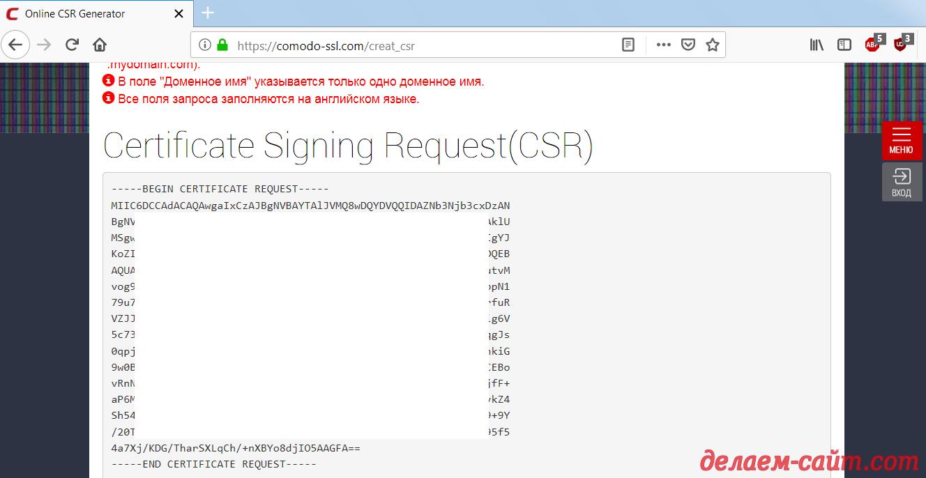 Certificate Signing Request(CSR)