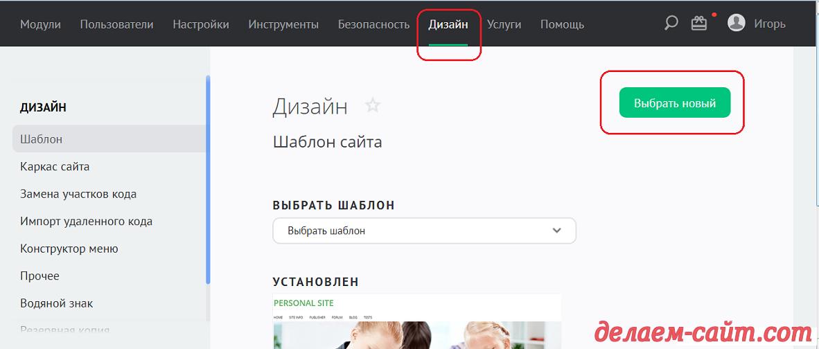Выбор шаблона сайта