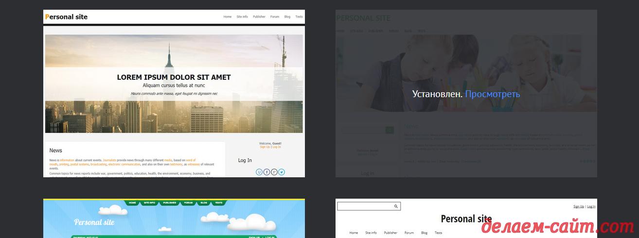 Выбор дизайна шаблона для сайта на ucoz