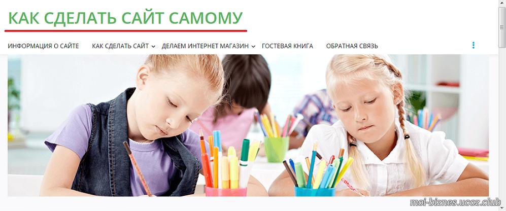 Смена дизайна сайта