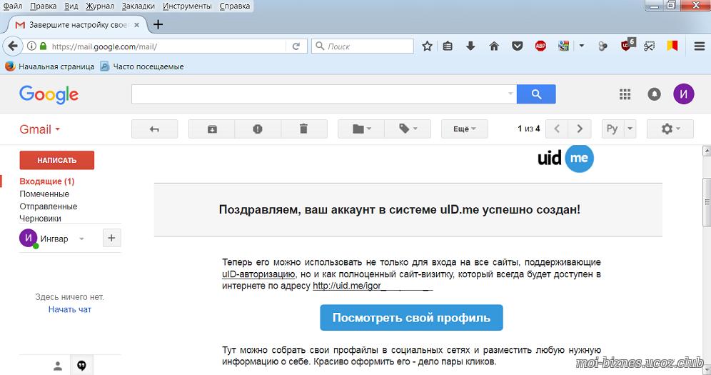 Письмо о подтверждения аккаунта в системе uid.me