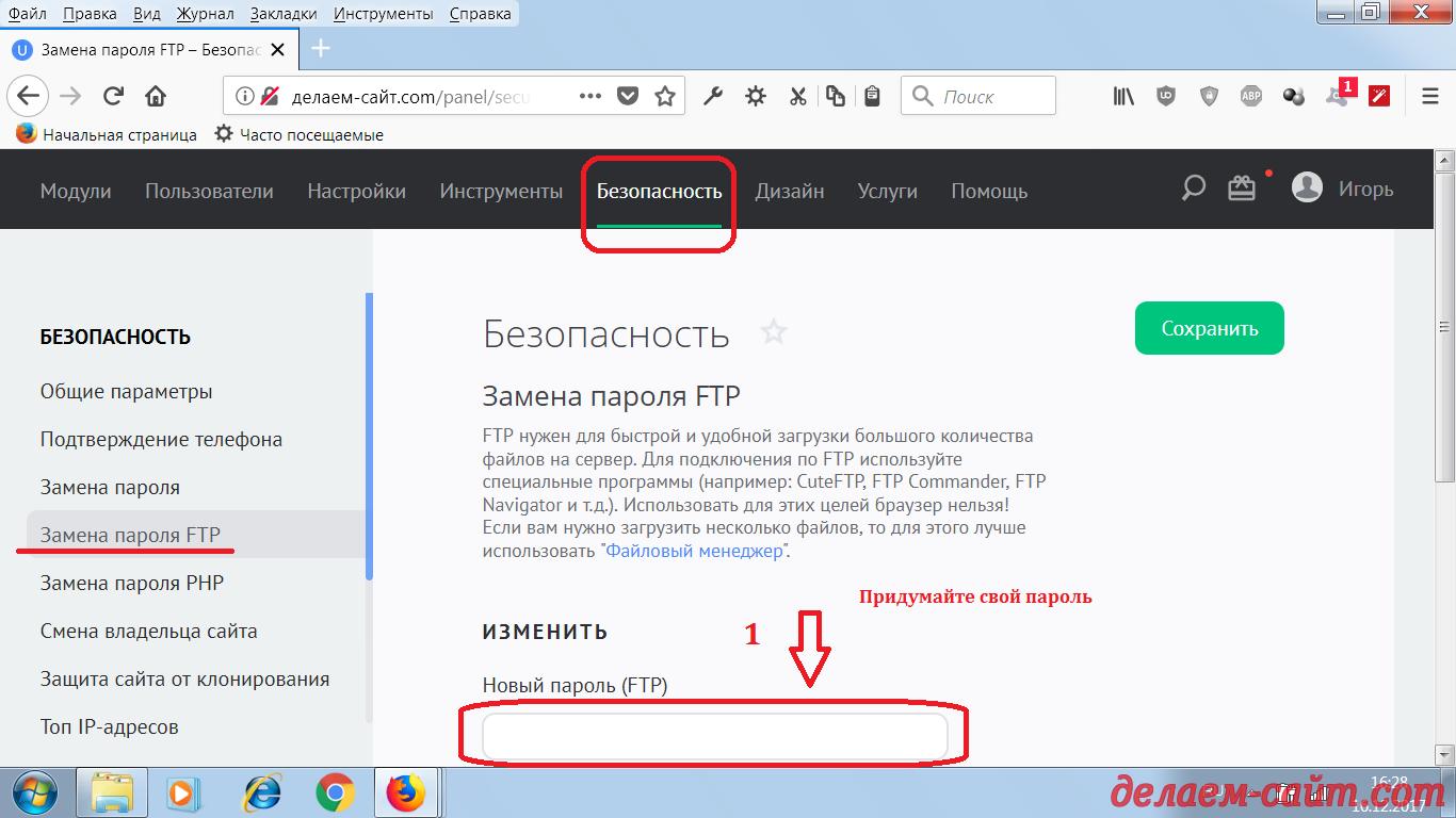 Настройка FTP соединения в панели управления сайтом