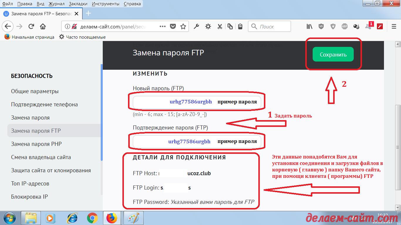 Настройка FTP деталей в Панели Управления сайтом