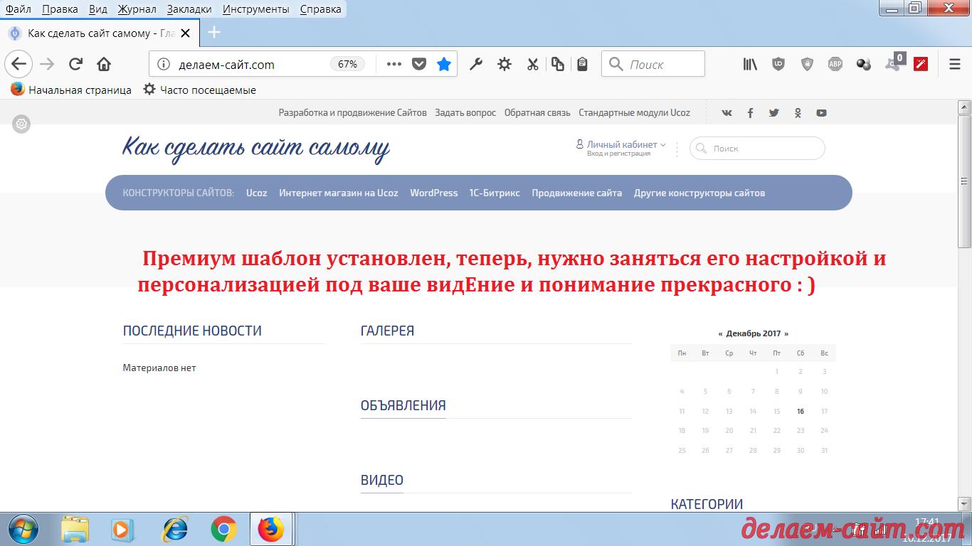 Установка Премиум шаблона от Юкоз на сайт