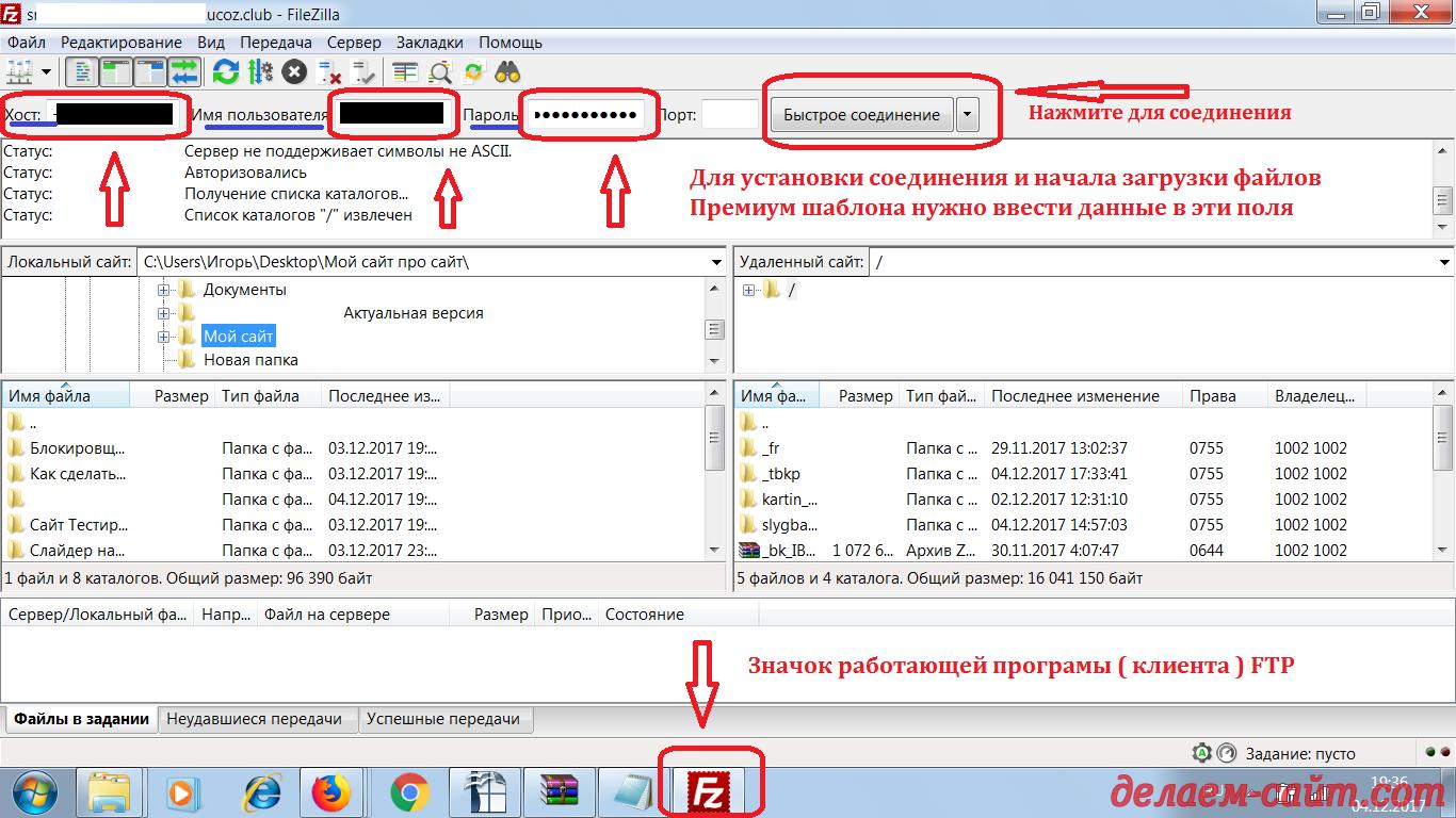 Програма для загрузки файлов по FTP