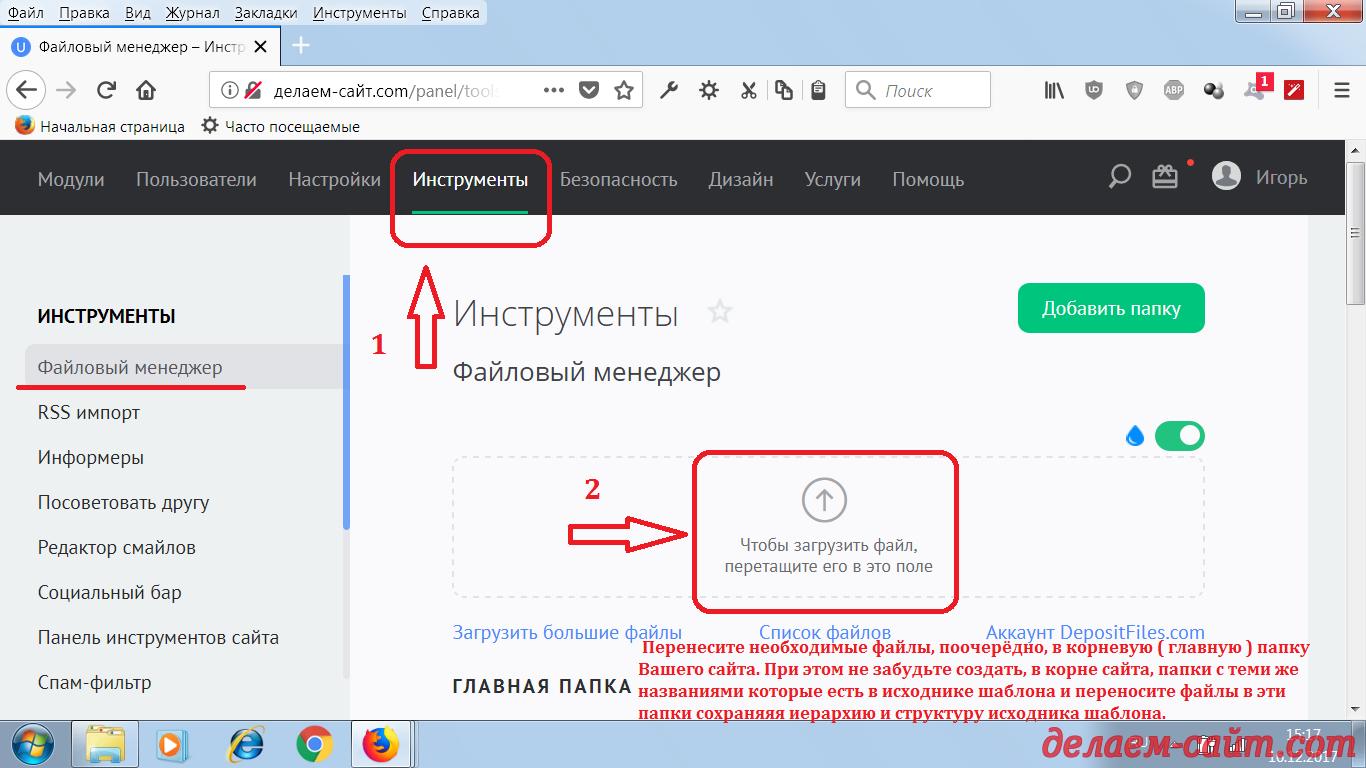 Установка шаблона дизайна на сайт Юкоз