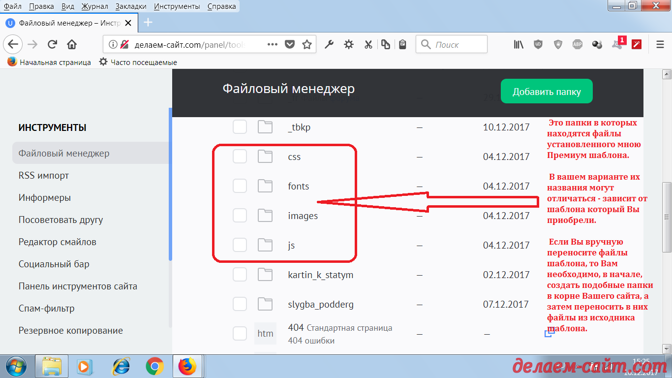 Установка Премиум шаблона на сайт в системе Юкоз