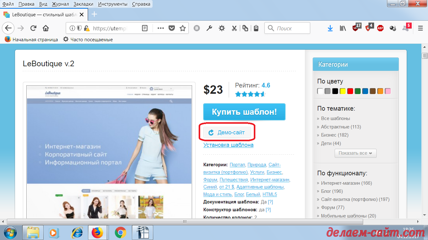 Премиум шаблон для сайта на Юкоз