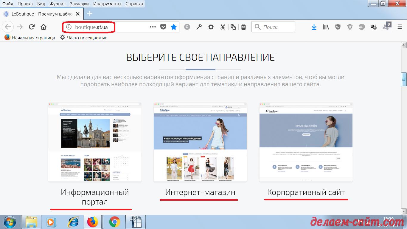 Как выбрать премиум шаблон для сайта на Юкоз