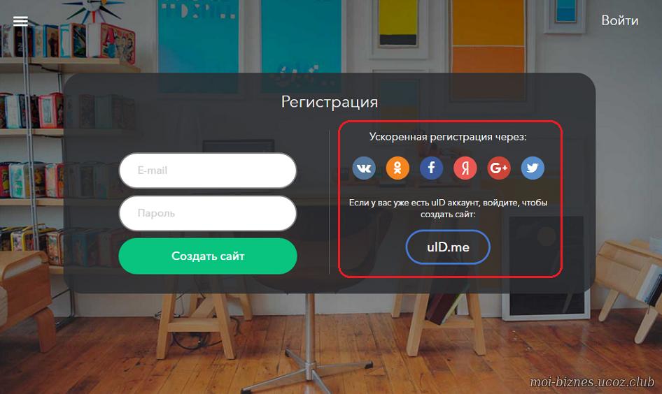 Ускоренная регистрация нового сайта в системке Юкоз