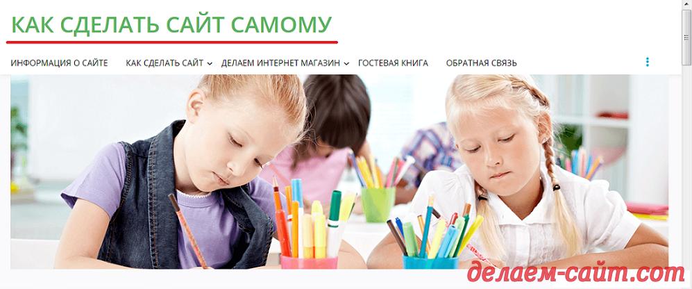 Меняем дизайн сайта