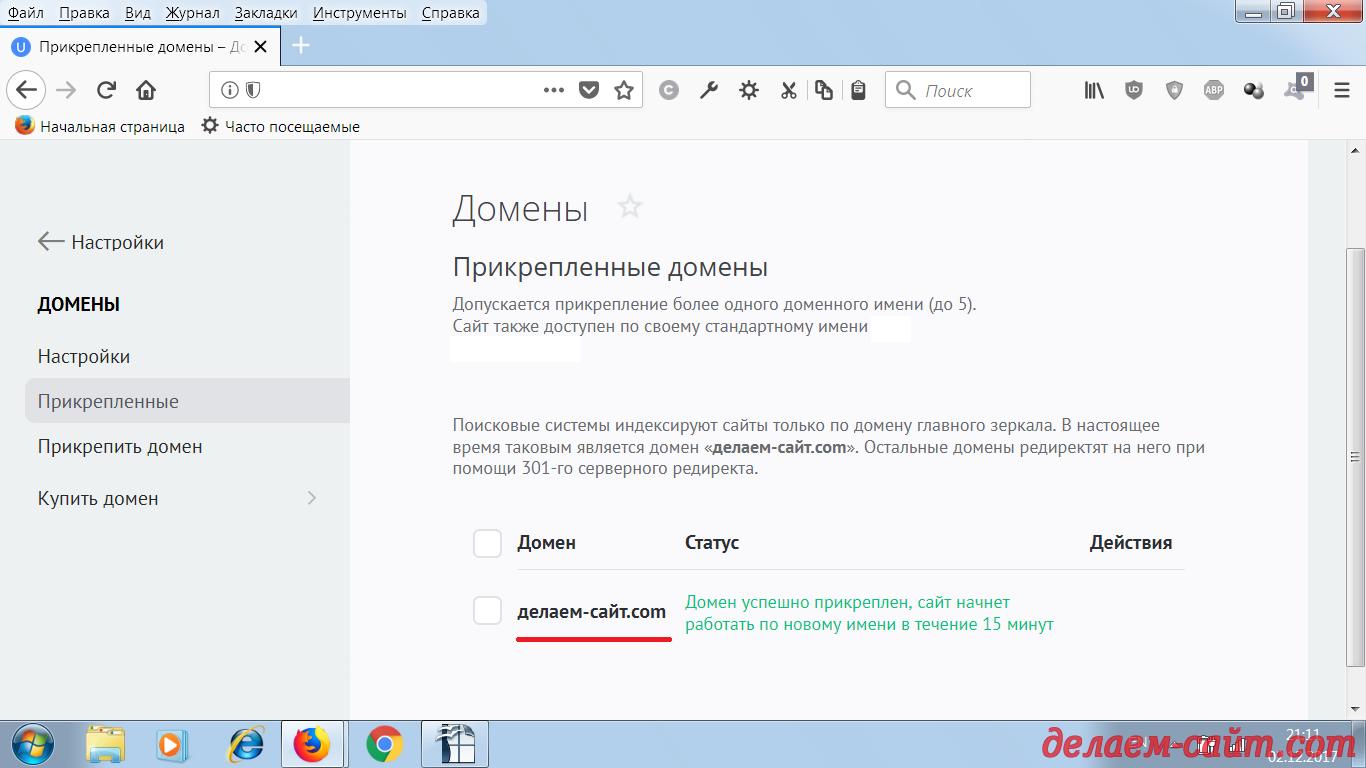 Прикрепляем домен к сайту