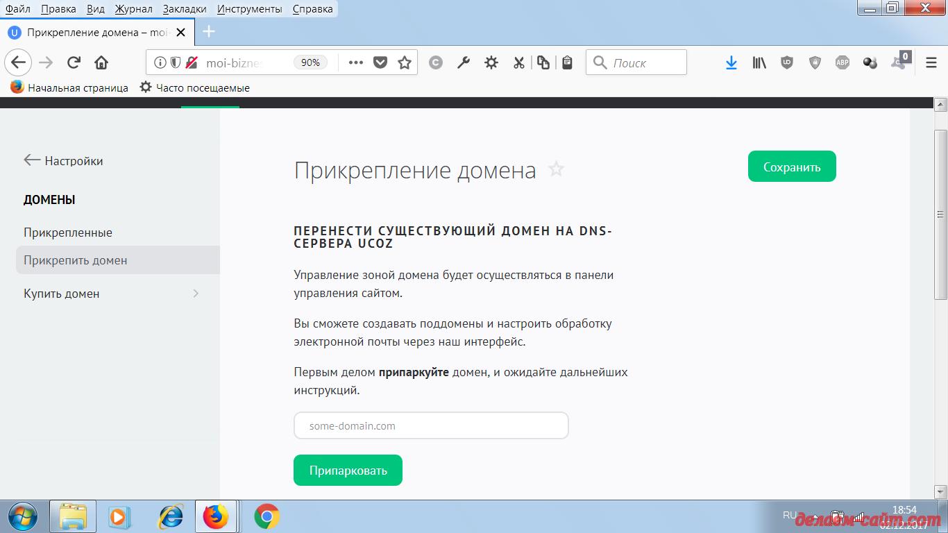 Прикрепляем домен к сайту на Юкоз