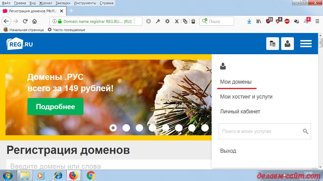 Как прикрепить доменное имя к сайту