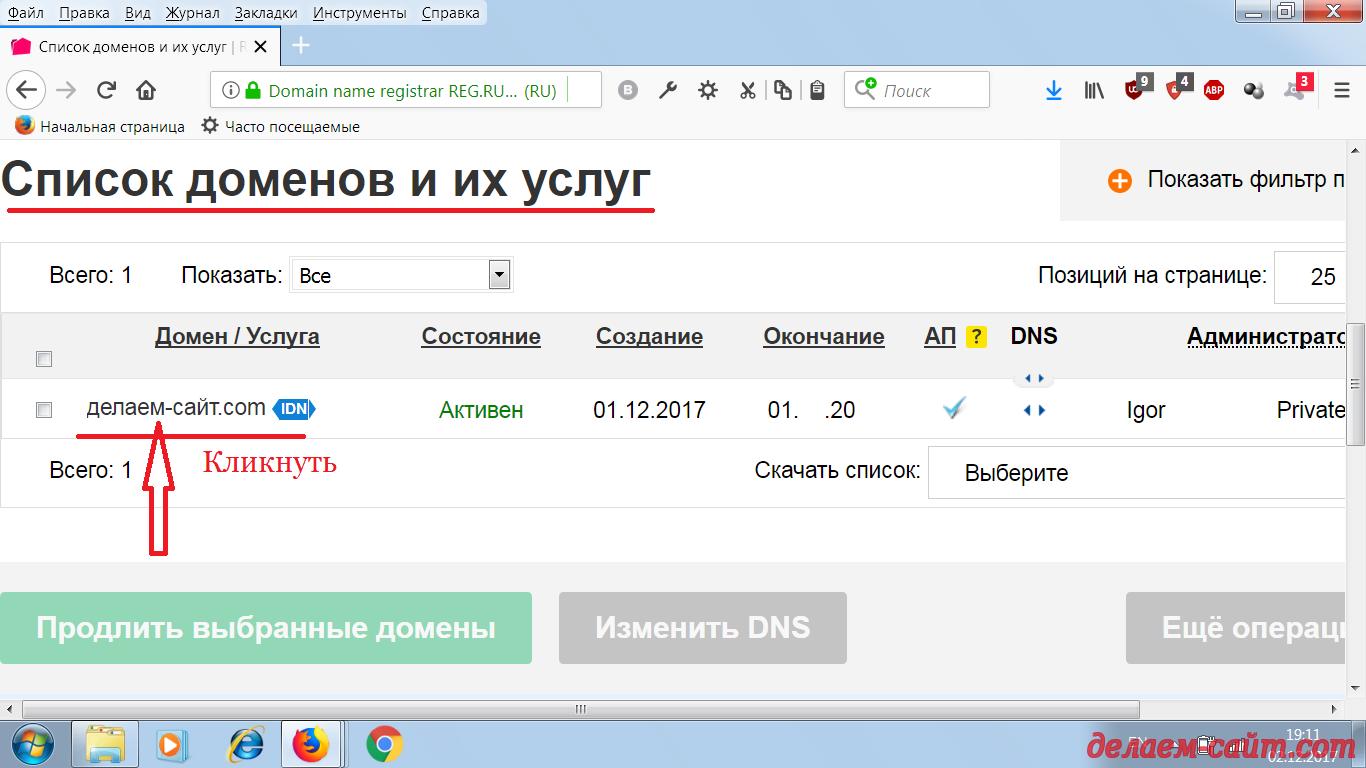 Как прикрепить домен к своему сайту