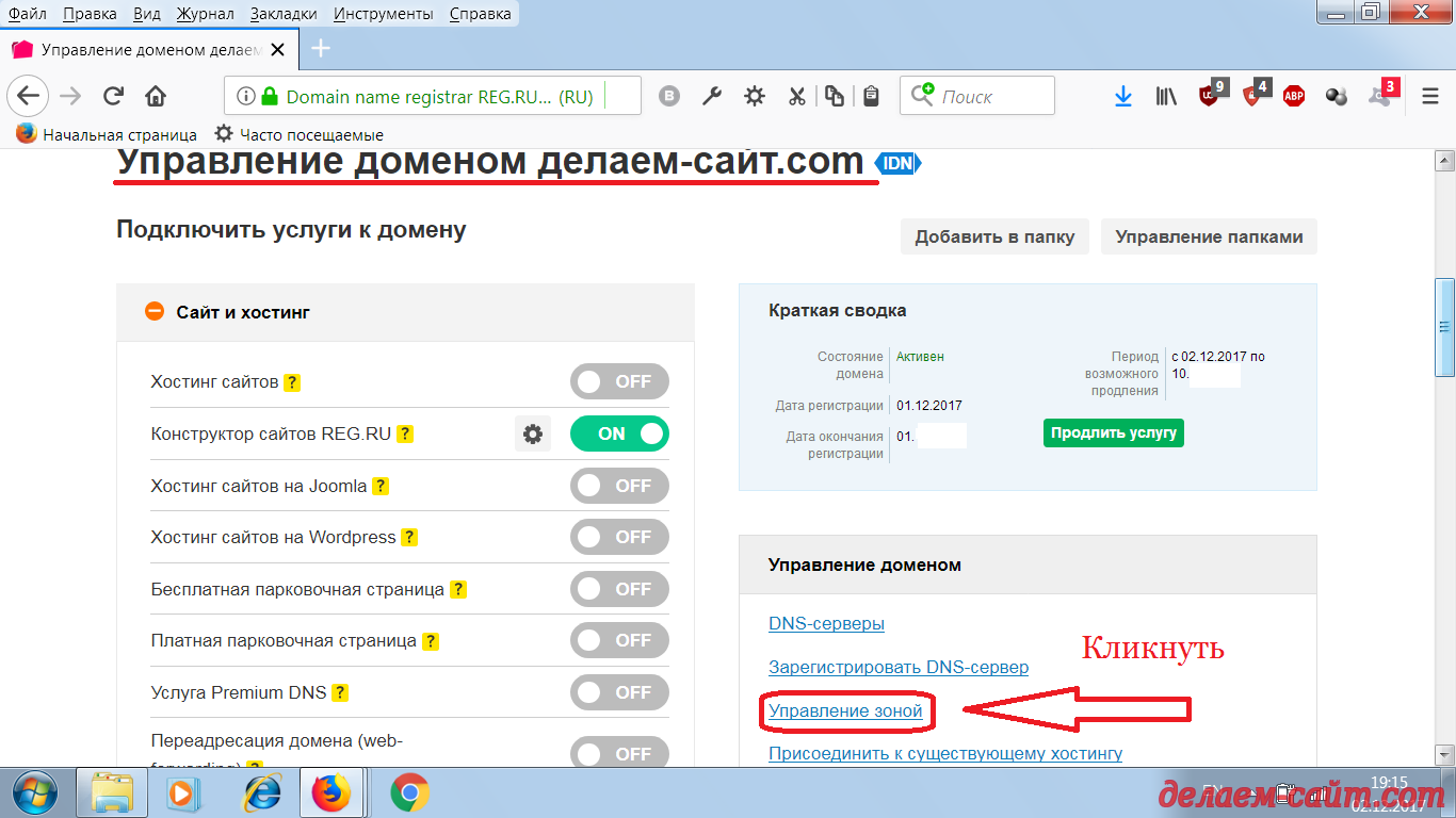 Как правильно прикрепить домен к сайту