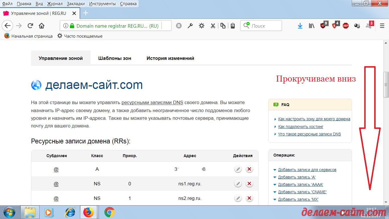 Прикрепление доменного имени к сайту