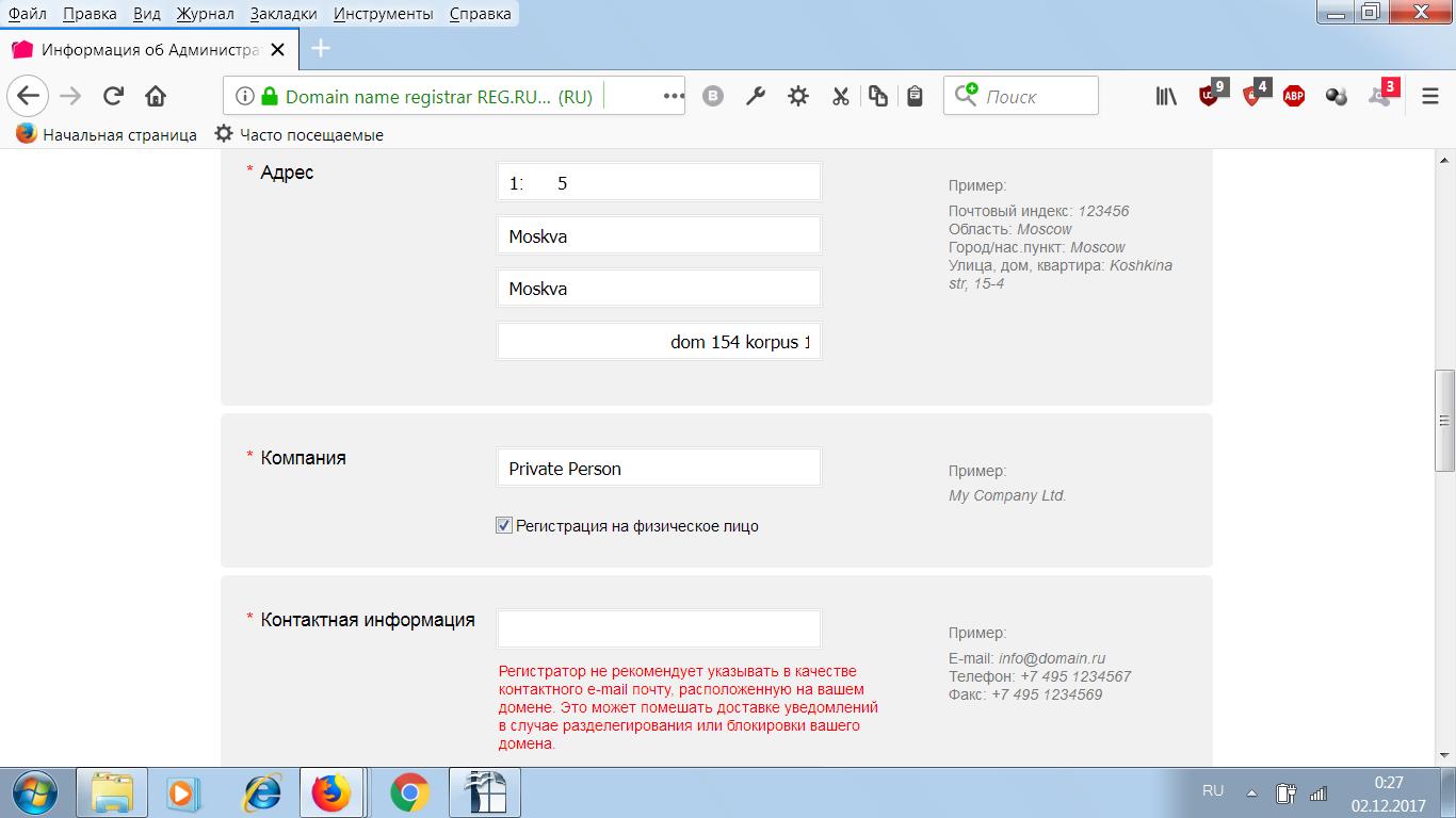Регистрируем доменное имя