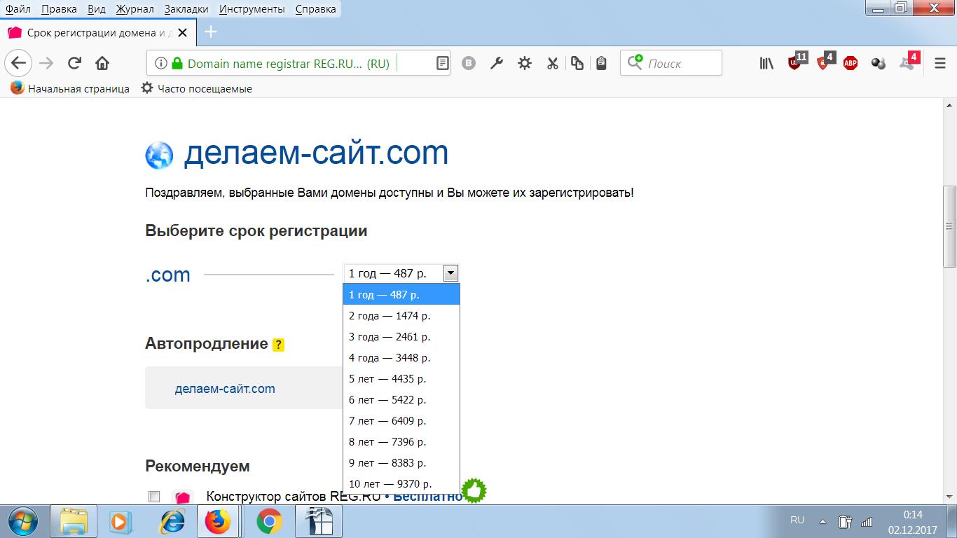Выбор и регистрация доменного имени для сайта