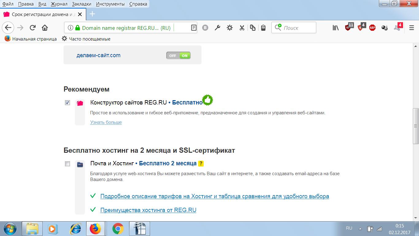 Регистрация на сайте для покупки домена