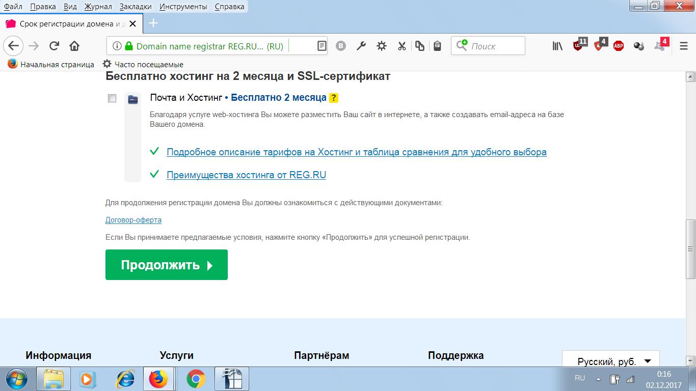 Регистратор доменных имён