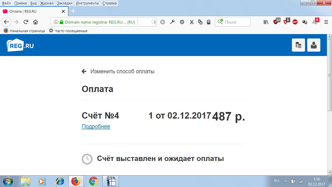 Регистрация собственного домена