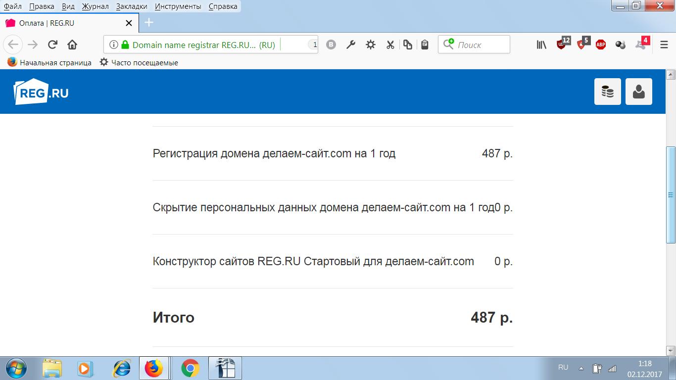 Регистрация домена для сайта
