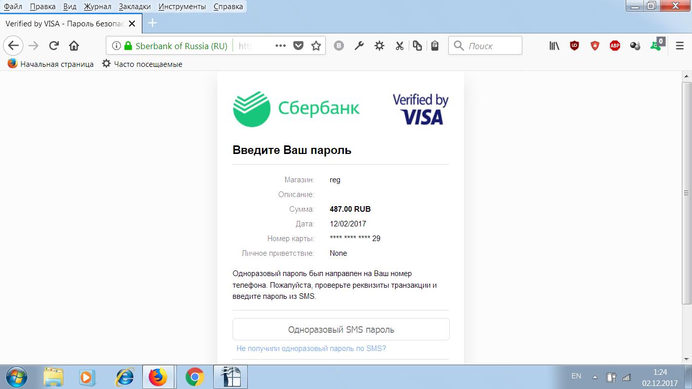 Регистрация и покупка доменного имени