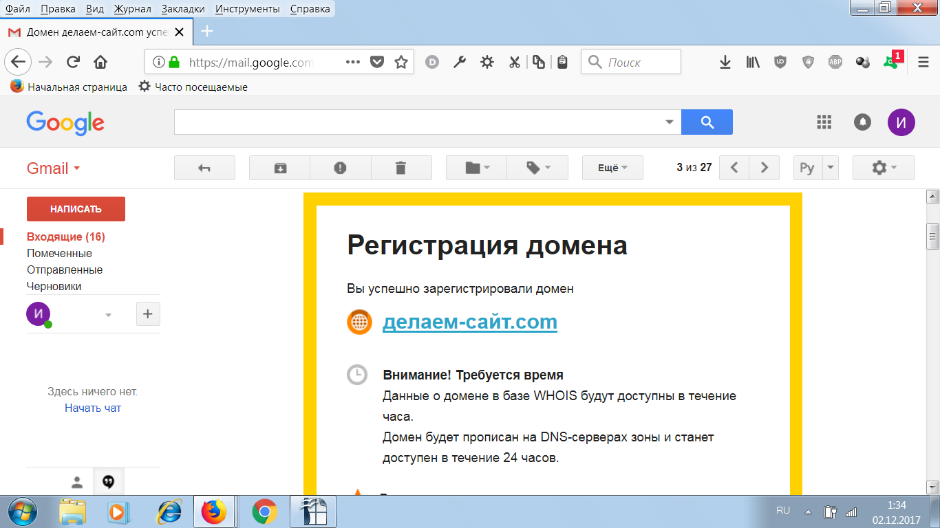 регистрируем доменное имя для сайта