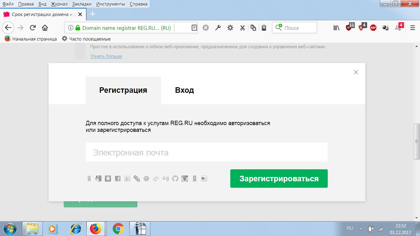 Перейти на сайт - регистратор доменных имён Reg.ru
