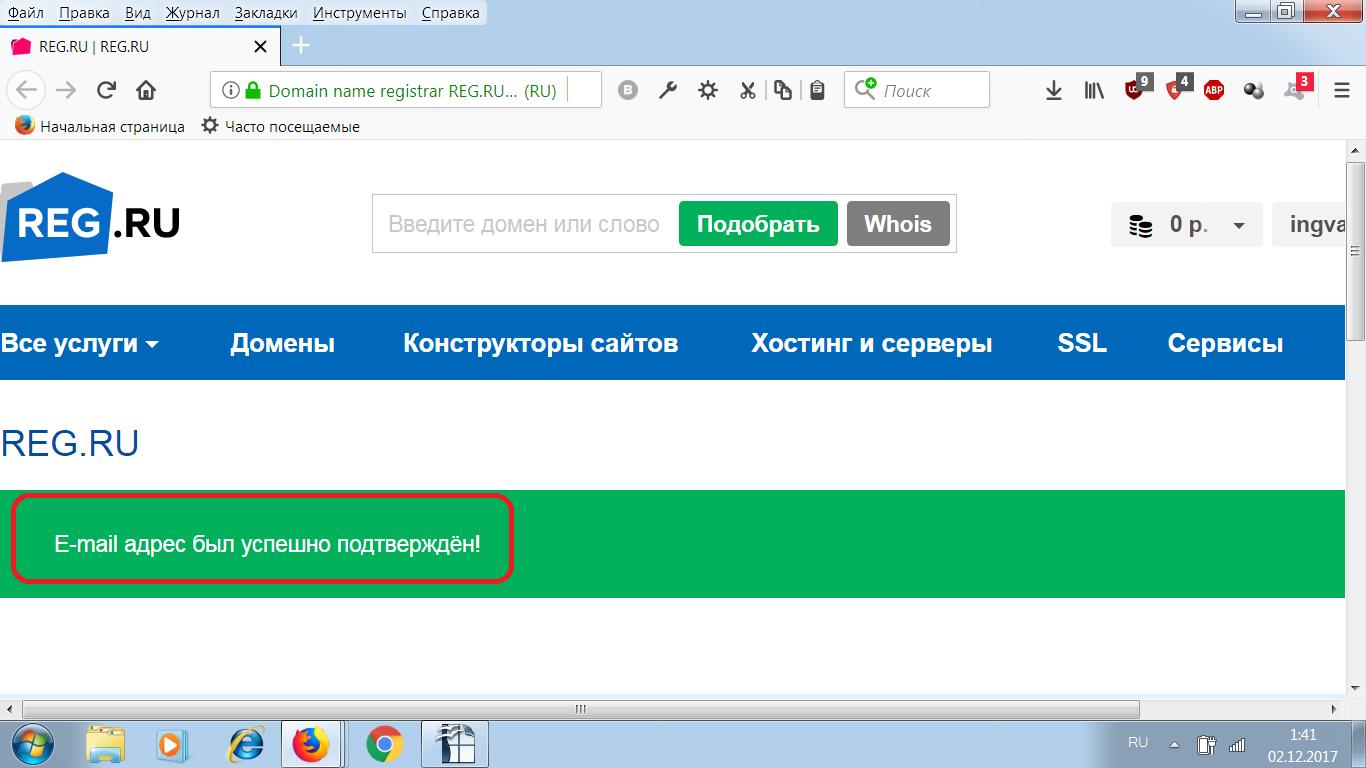 Регистрируем домен для сайта