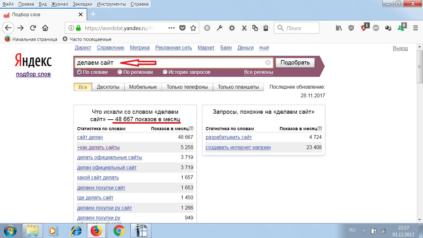 подбор доменного имени для сайта