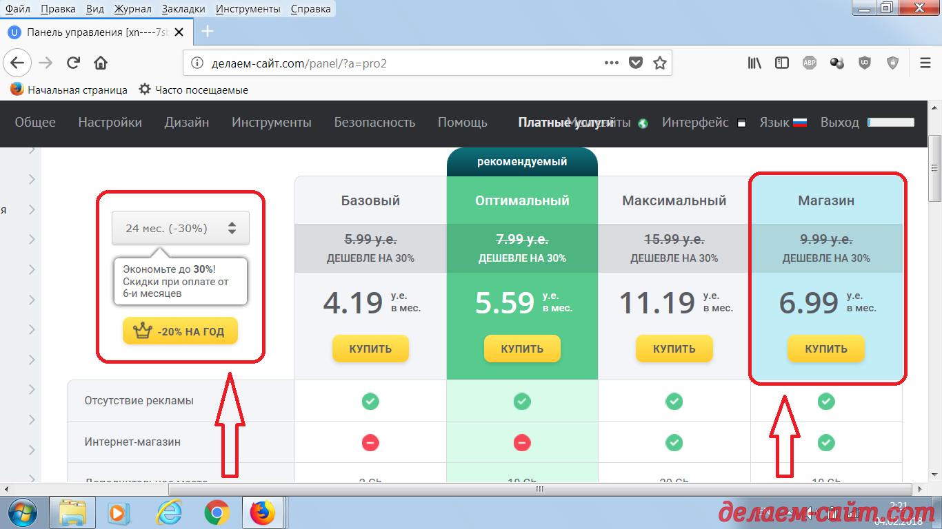 Оплата модуля интернет - магазина на Юкоз