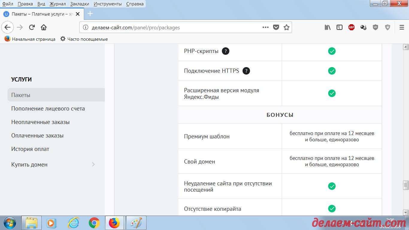 Тариф на модуль интернет - магазина от Юкоз