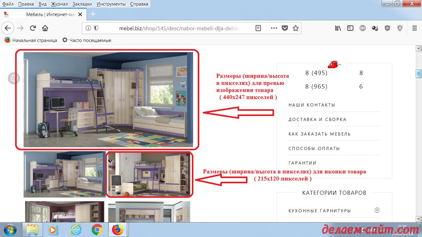 Настройка размеров изображений товаров в интернет - магазине