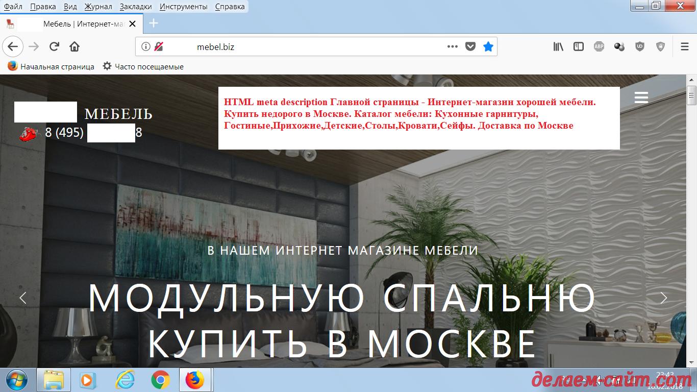 мета дескрипшн страницы сайта
