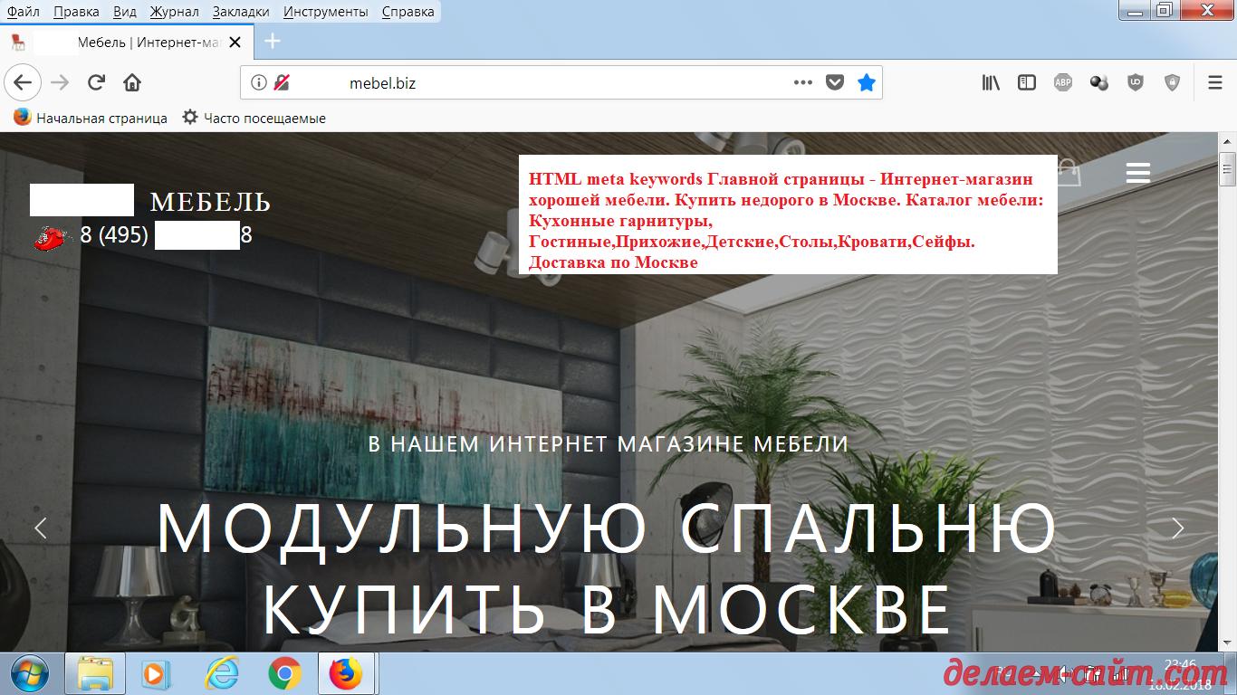 HTML meta keywords для интернет - магазина