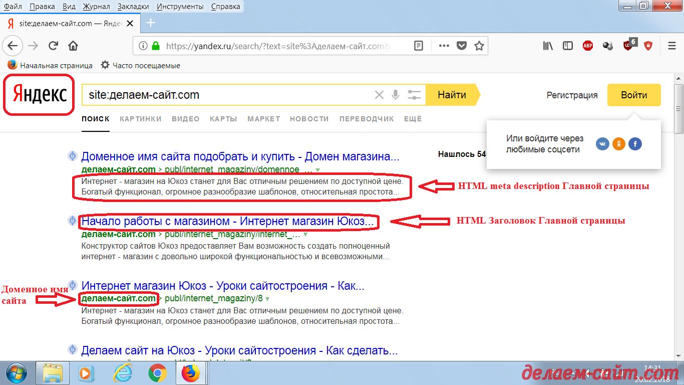 Как добавить сайт в Яндекс и Google, зарегистрировать сайт в 90