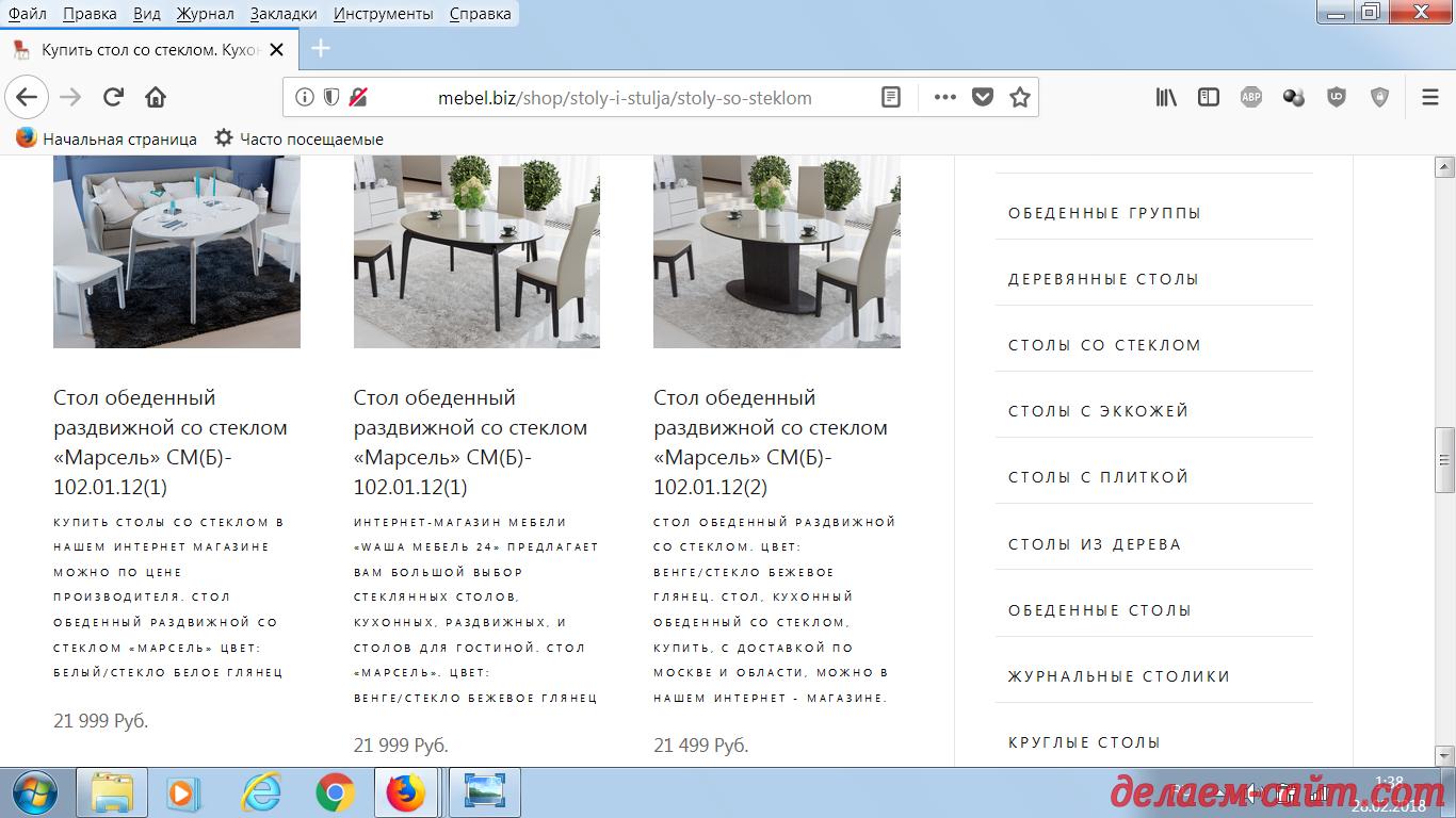 Страница каталога товаров интернет - магазина