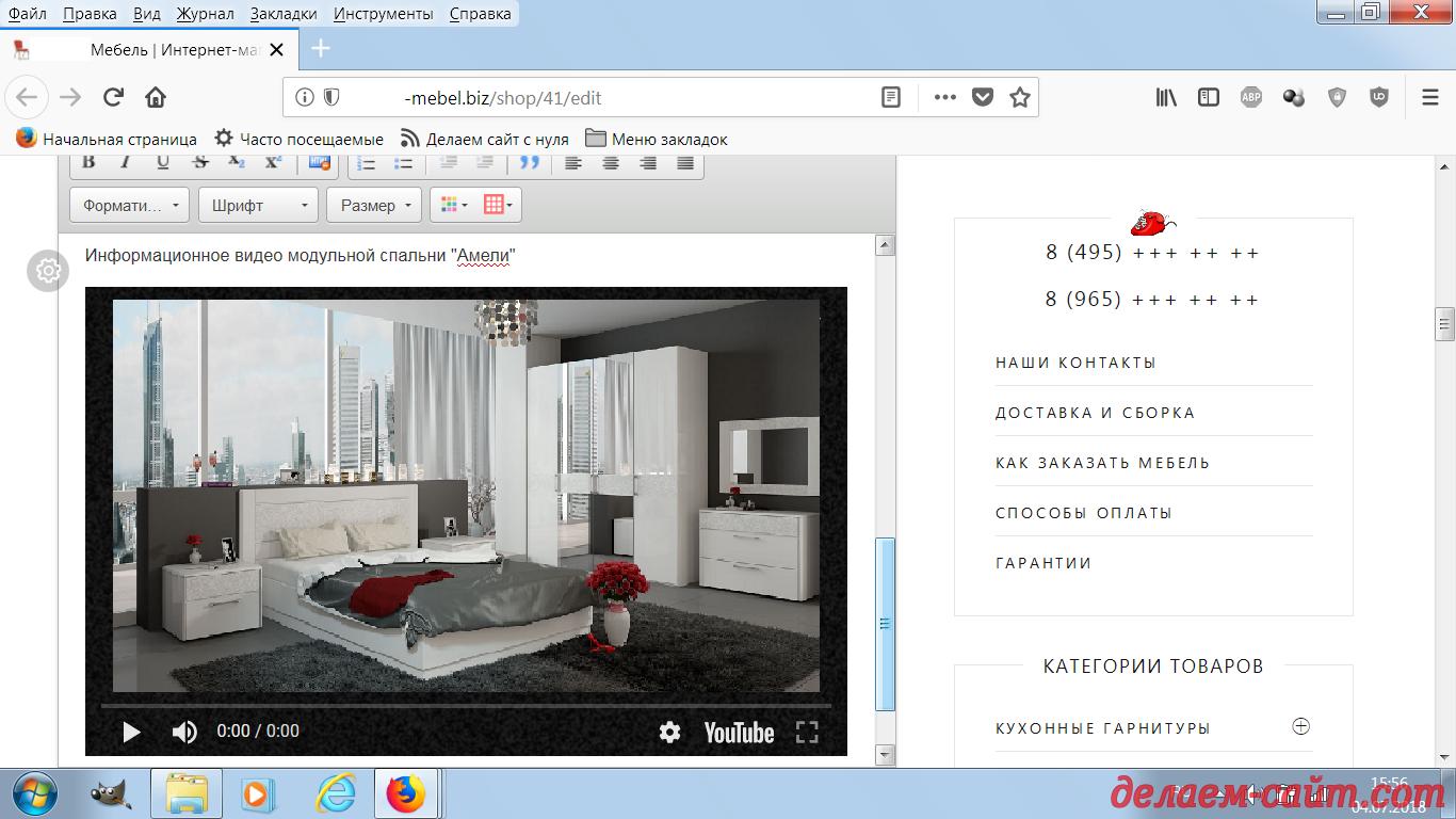 Видео ролик товара в интернет магазине сделанном в конструкторе сайтов uCoz