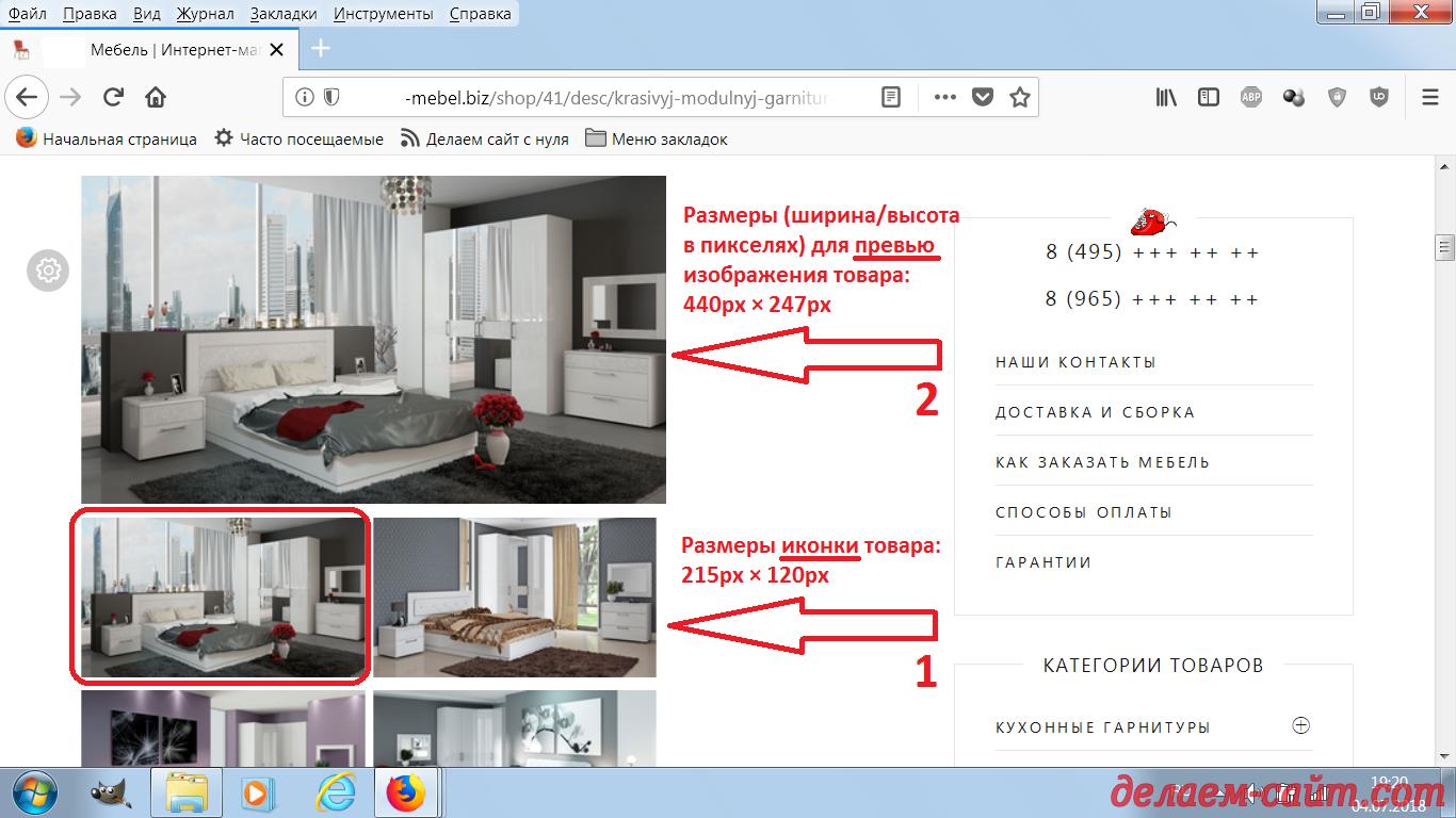 Настройка загрузчика изображений товаров для интернет магазина на uCoz