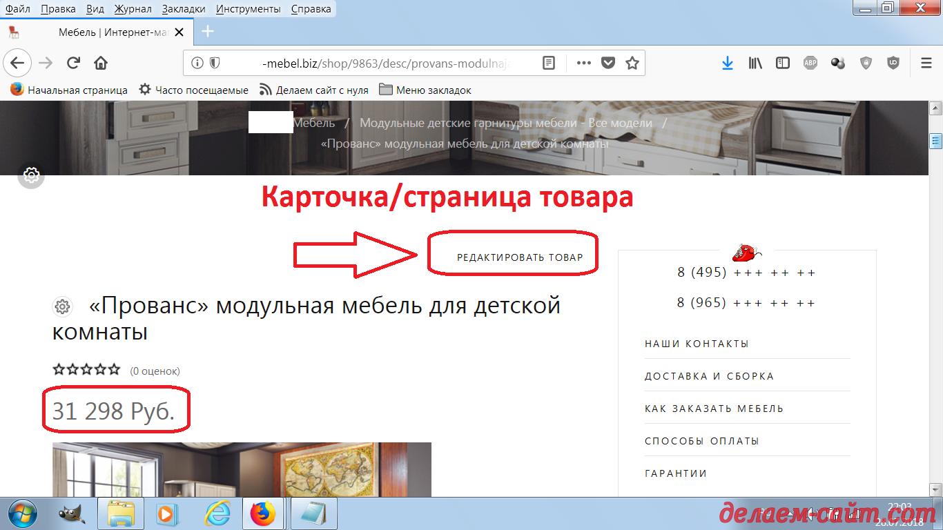 Как изменить цену товара в интернет магазине сделанном в конструкторе сайтов Юкоз