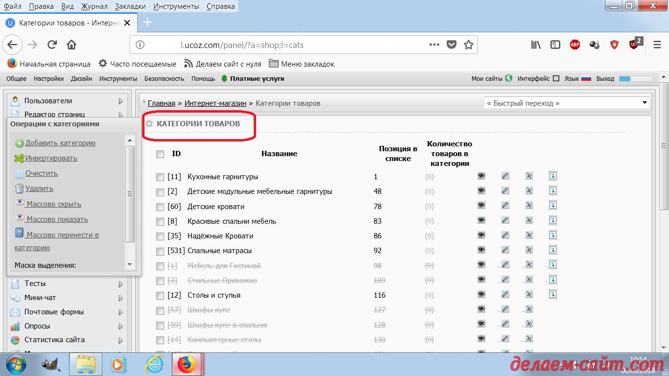 Управление категориями товаров в интернет магазине Юкоз