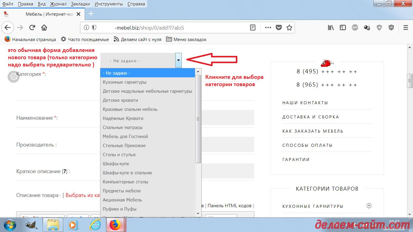 Выбор категории товара для добавления в интернет магазин сделанный в конструкторе сайтов Юкоз