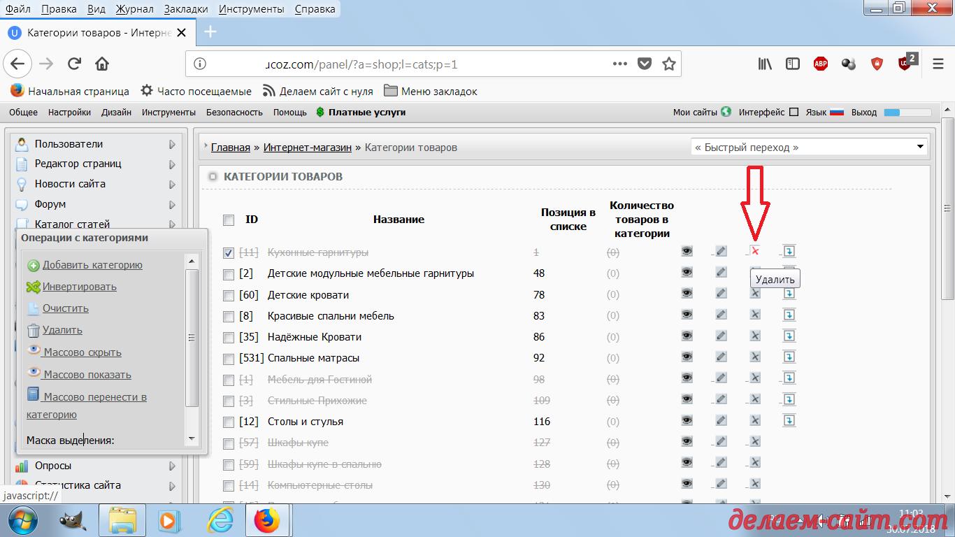 Как удалить категорию товаров со ВСЕМИ входящими в неё товарными позициями в интернет магазине на uCoz
