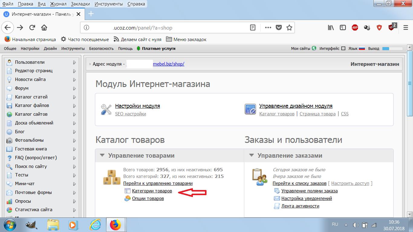 Работа с категорииями в интернет магазине созданном в конструкторе сайтов uCoz