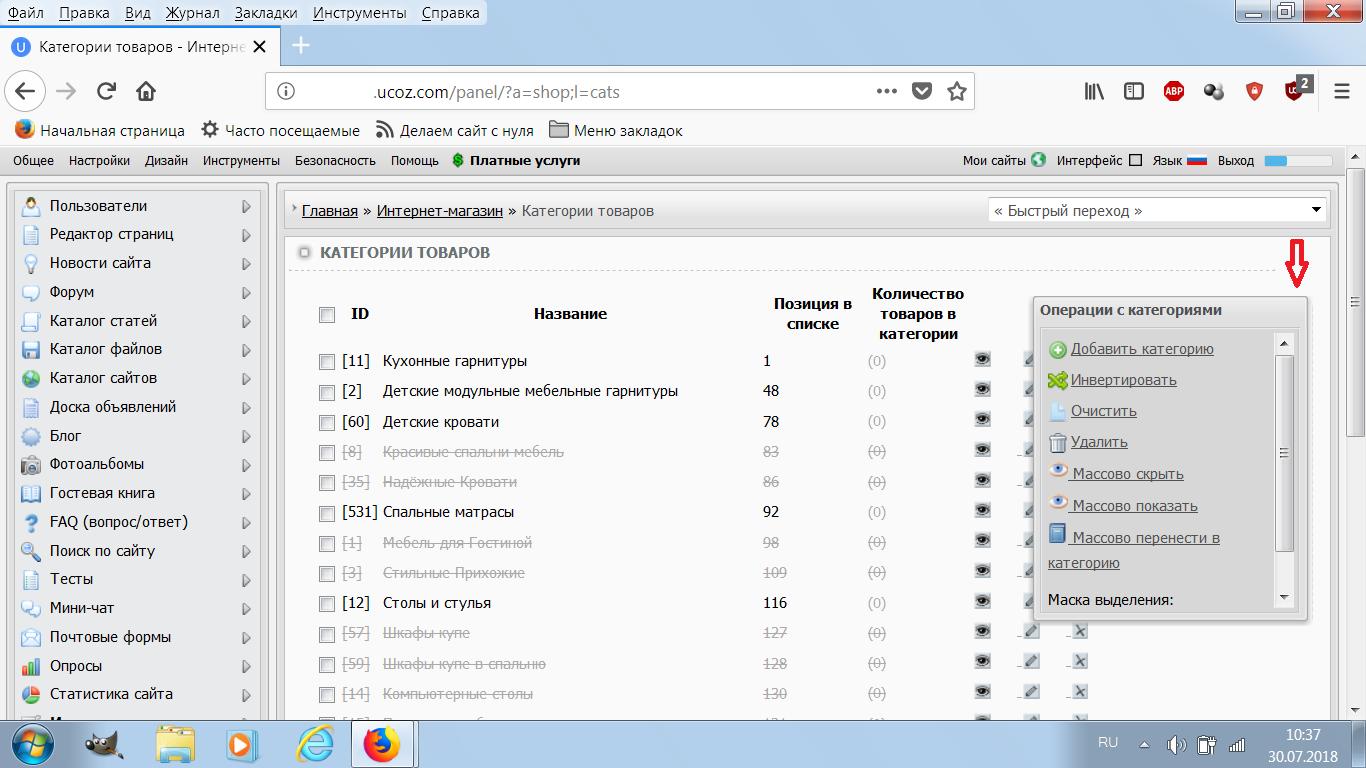 Список категорий интернет магазина сделанного в конструкторе сайтов uCoz