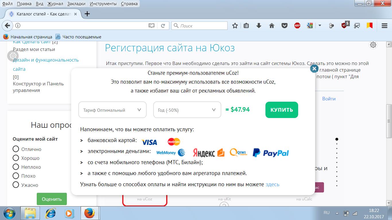 Скидка на платные тарифы сайта на Юкоз