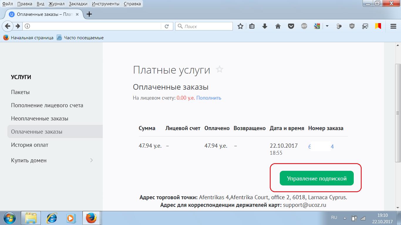 Управление платной подпиской сайта на Юкоз