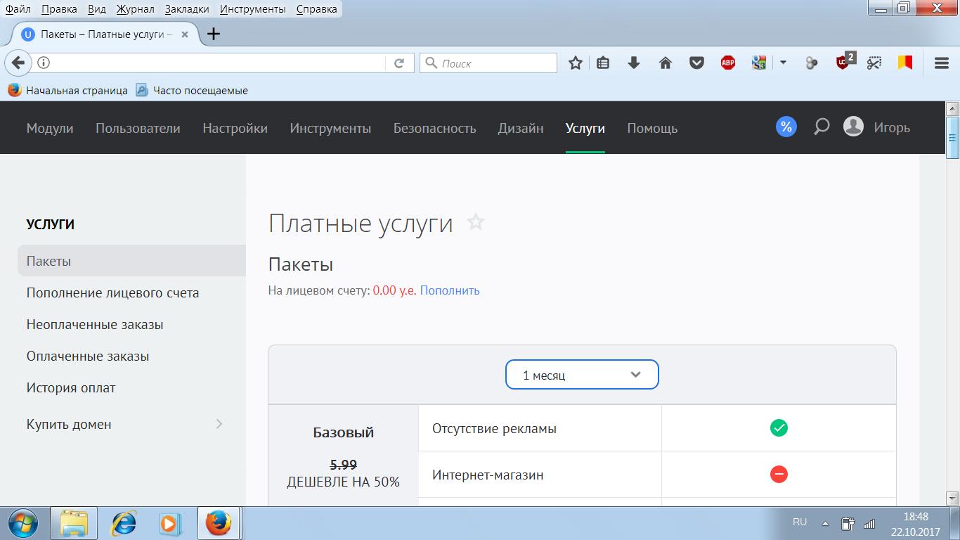 Базовый тариф для сайта на Юкоз